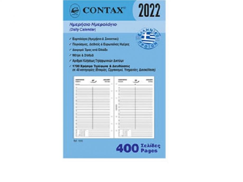 Ανταλ/κο organ. 2021 Contax μεσαίο ημερήσιο 400 σελίδες
