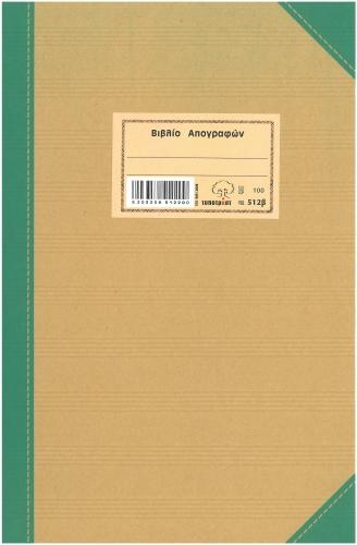 Βιβλίο απογραφών 512β