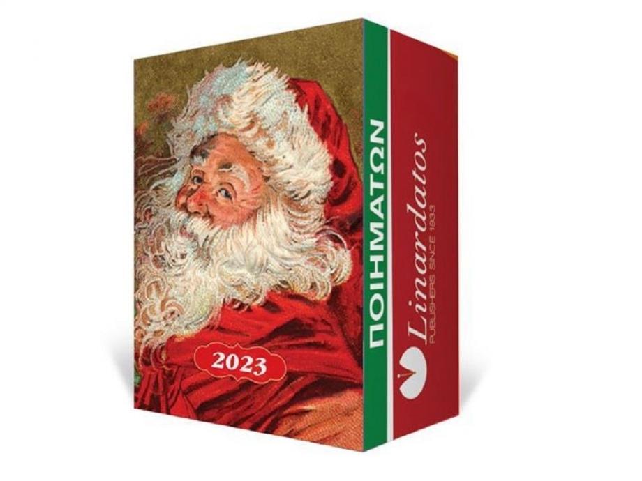 Ημερολόγιο 2021 τοίχου ημερήσιο ποιημάτων