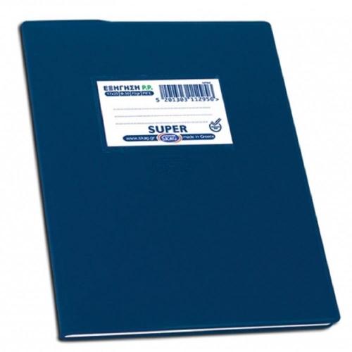 Τετράδιο Super 50φ ντύμα μπλε