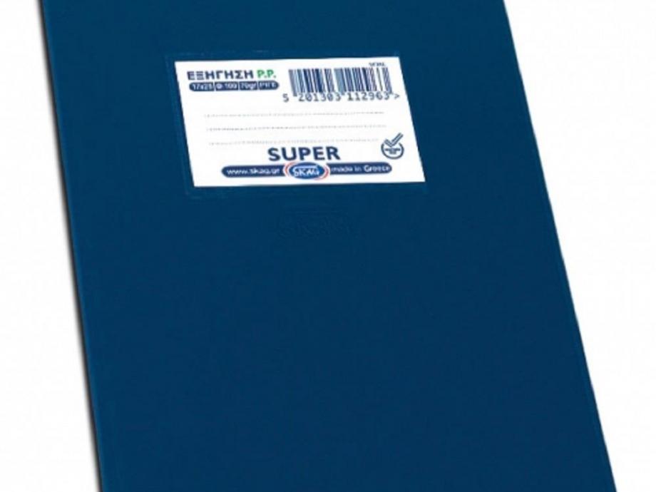 Τετράδιο Super 100φ ντύμα μπλε