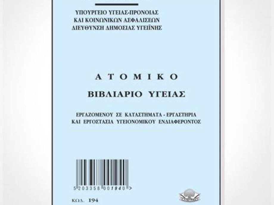 Βιβλιάριο υγείας 10x14 cm
