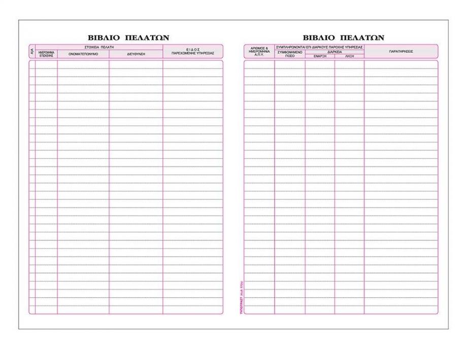 Βιβλίο πελατών φυσιοθεραπευτών 572α