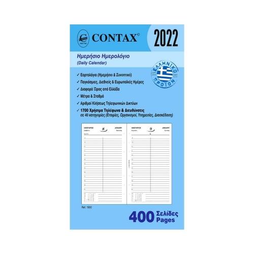 Ανταλ/κο organ. 2021 Contax Α5 ημερήσιο 400σελ.
