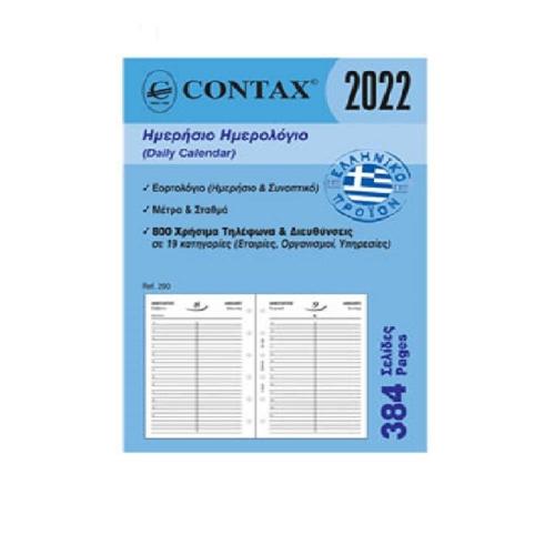 Ανταλ/κο organ. Contax μικρό ημερήσιο 384σελ.