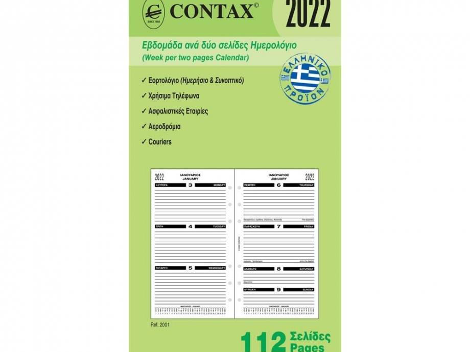 Ανταλ/κο organ. 2021 Contax μεσαίο εβδομαδιαίο 112 σελίδες