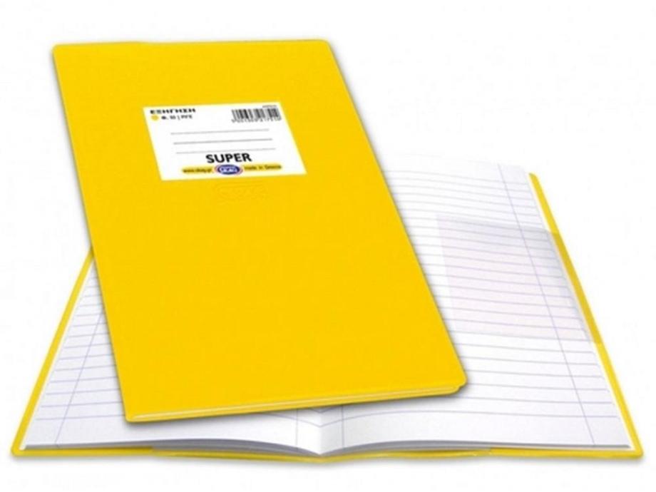 Τετράδιο Super 50φ ντύμα κίτρινο