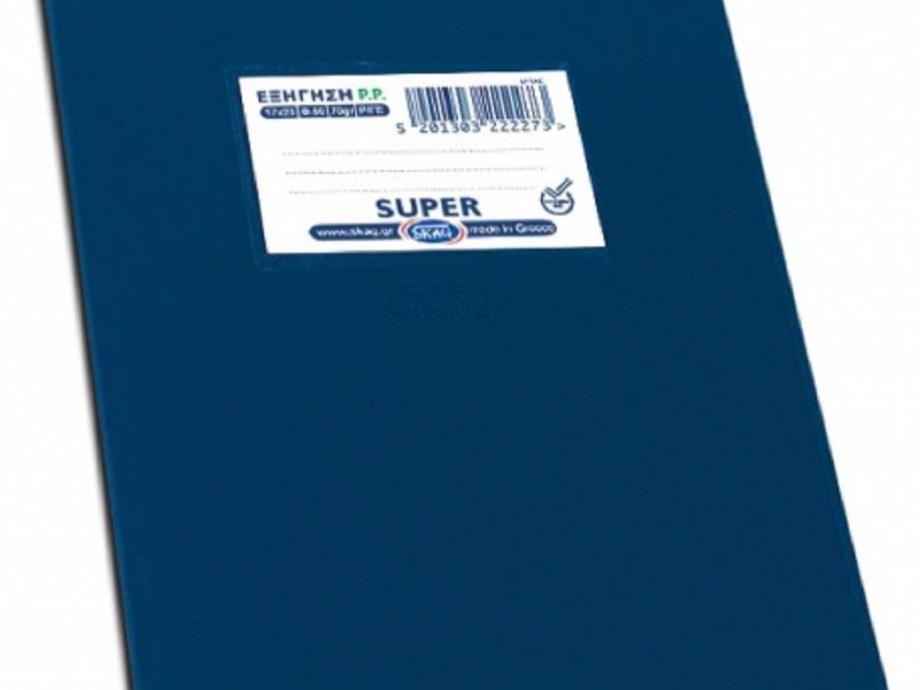 Τετράδιο Super 80φ ντύμα μπλε