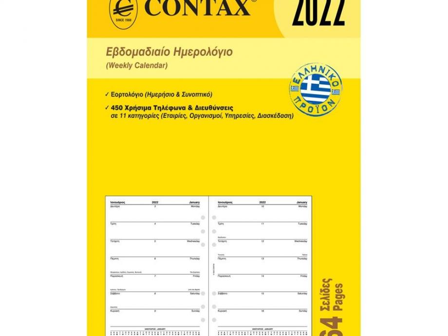 Ανταλ/κο organ. 2021 Contax μεσαίο 15ήμερο 64 σελίδες