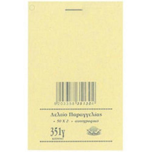 Δελτίο παραγγελίας 351γ αριθμημένο κίτρινο Τυποτράστ
