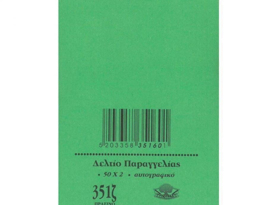 Δελτίο παραγγελίας 351ζ αριθμημένο πράσινο Τυποτράστ