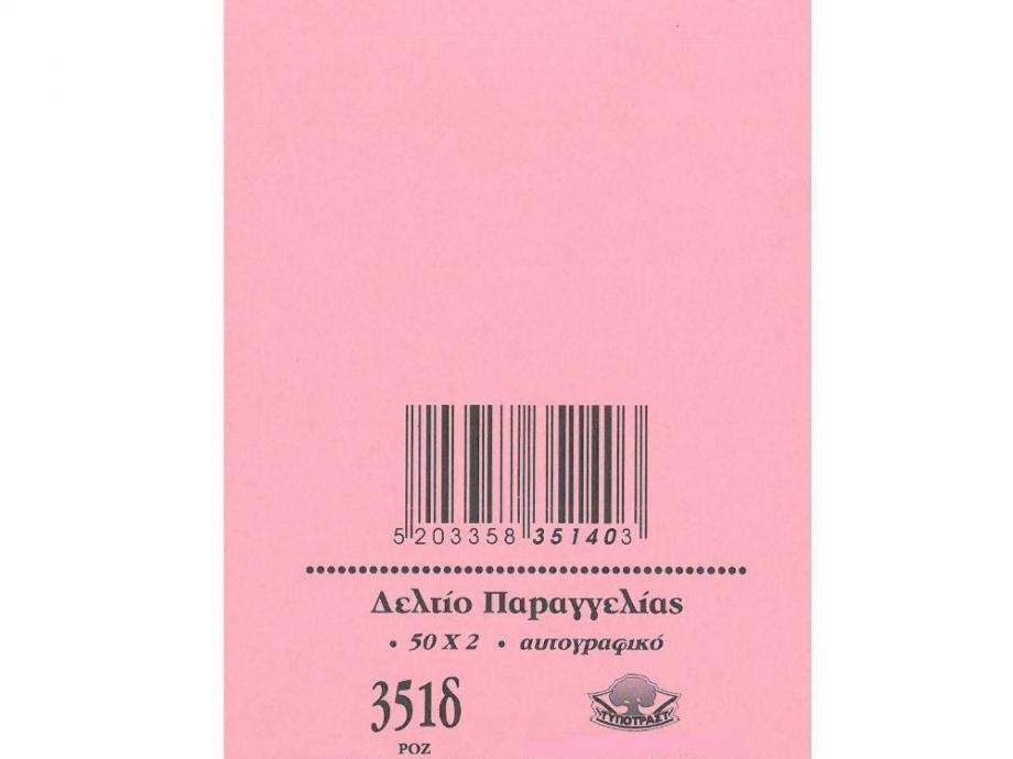Δελτίο παραγγελίας 351δ αριθμημένο ροζ Τυποτράστ