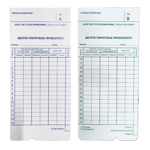 Κάρτες παρουσίας προσωπικού 250 τεμάχια
