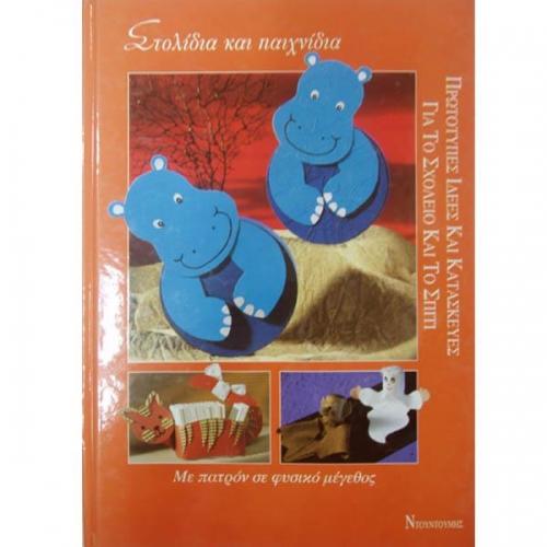 Βιβλίο στολίδια και παιχνίδια Ντουντούμης