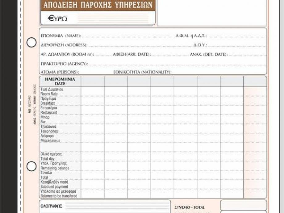 Απόδειξη παροχής Invoice  235α Τυποτράστ