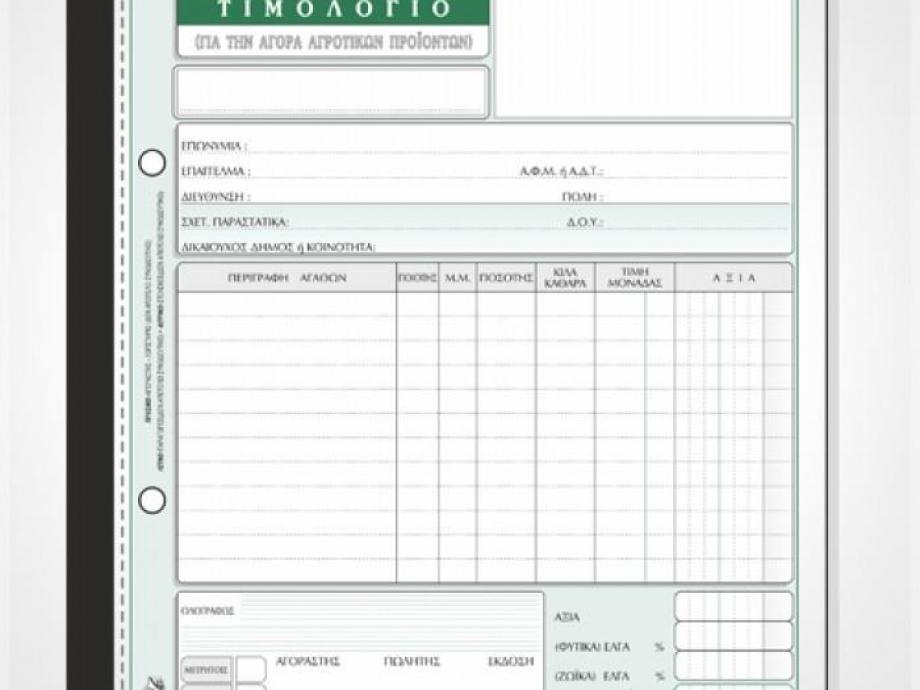 Τιμολόγιο αγοράς αγροτικών προϊόντων 289 Τυποτράστ