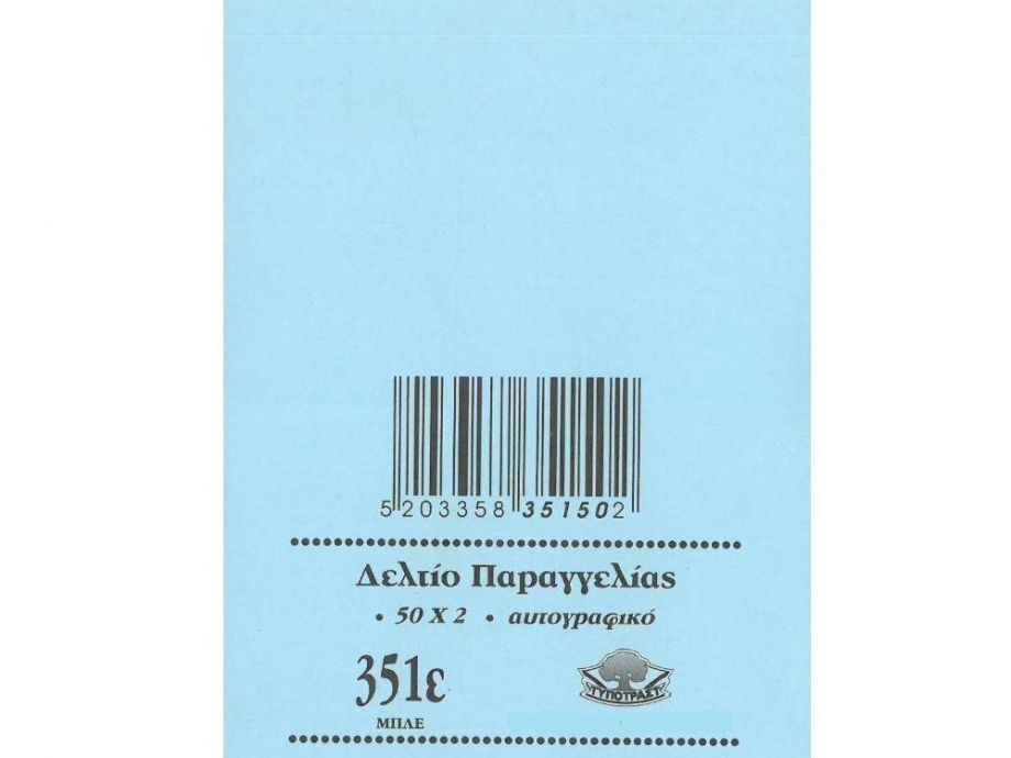 Δελτίο παραγγελίας 351ε αριθμημένο μπλε Τυποτράστ