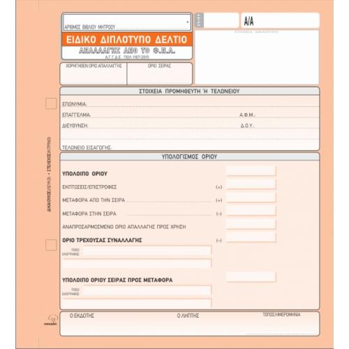 Ειδικό δελτίο απαλλαγής ΦΠΑ 395