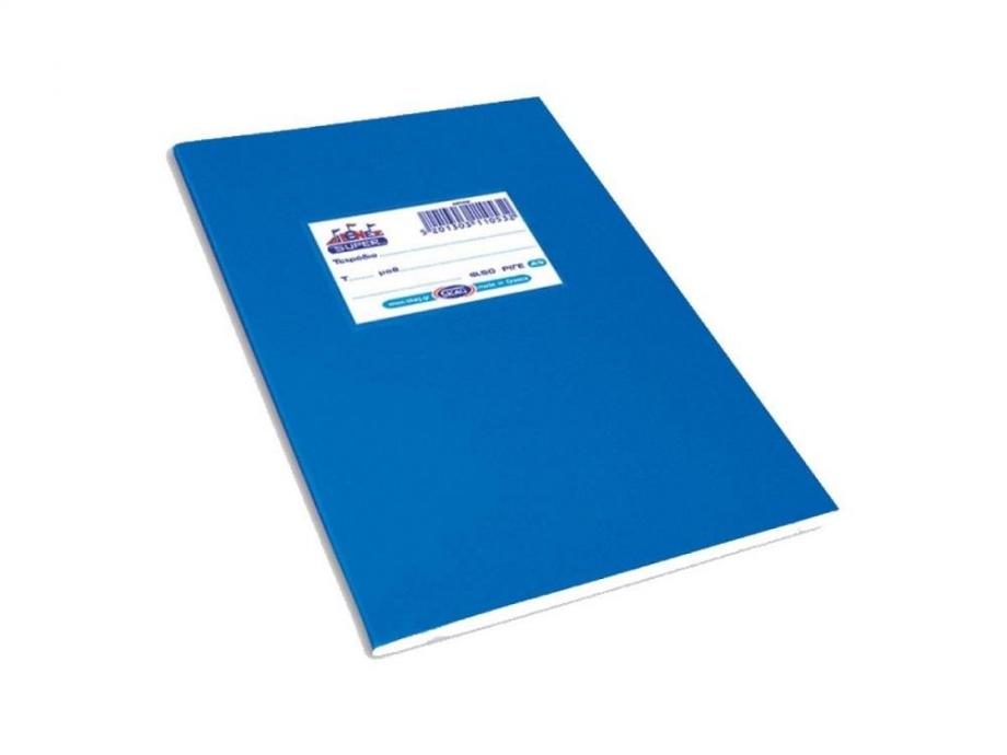 Τετράδιο Super Α5 50φ μπλε
