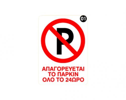 ΠΙΝΑΚΙΔΑ PVC 25x35cm 'NO PARKING 24ΩΡΕΣ'