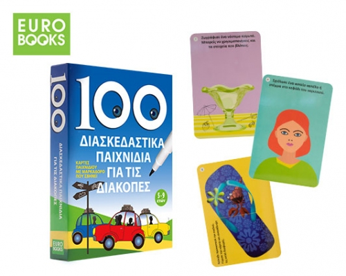 EUROBOOKS 100 ΠΑΙΧΝΙΔΙΑ ΓΙΑ ΤΙΣ ΔΙΑΚΟΠΕΣ 54 ΚΑΡΤΕΣ ME ΜΑΡΚΑΔΟΡΟ/ΠΑΝΑΚΙ