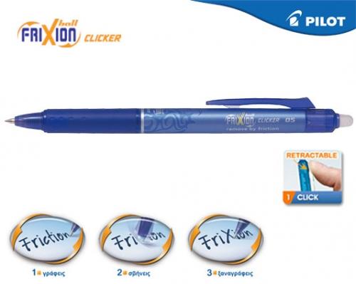 PILOT ΣΤΥΛΟ FRIXION CLICKER 0.5mm ΜΠΛΕ