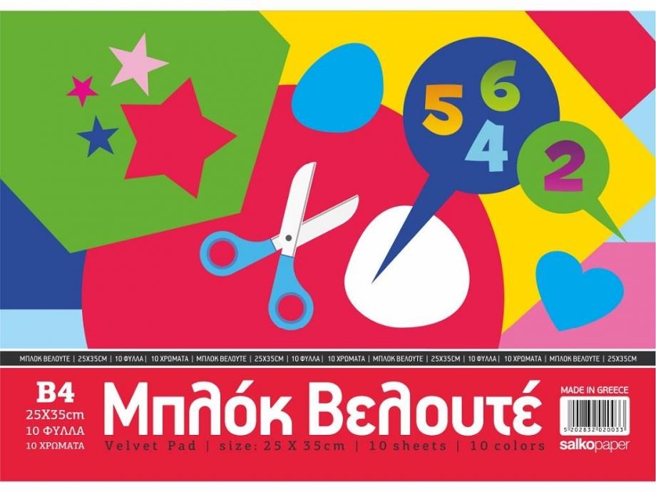 Μπλοκ βελουτέ Salko 25x35 cm 10 φύλλα