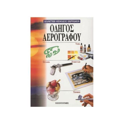 Βιβλίο αερογράφου Ντουντούμης