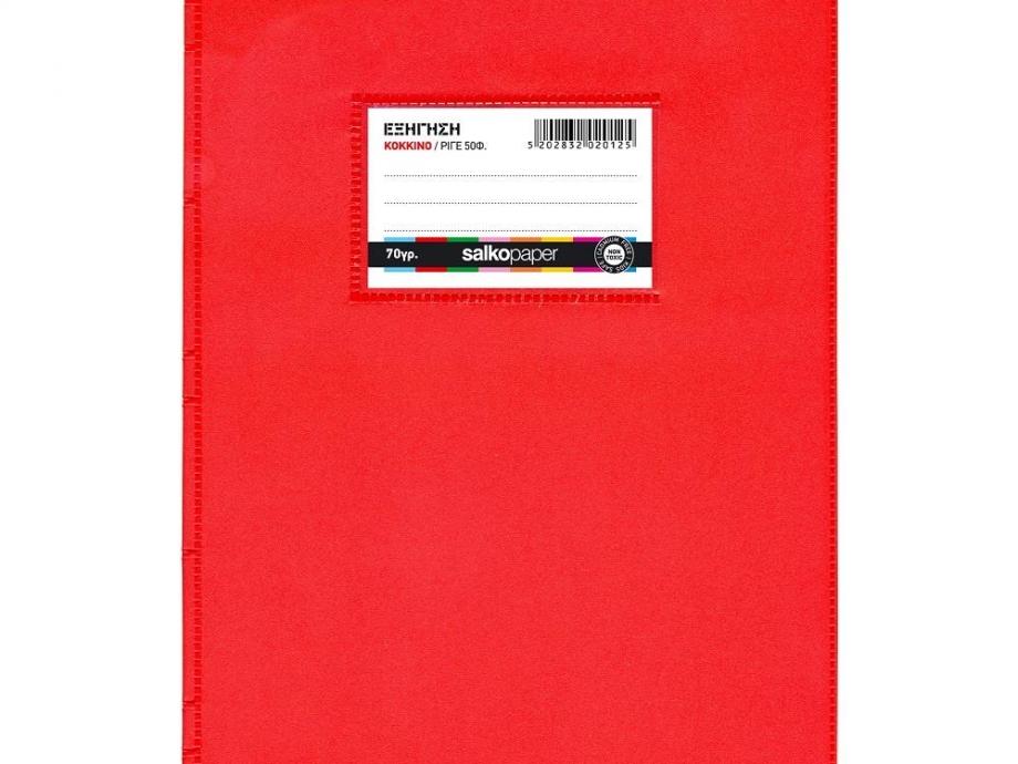 Τετράδιο Salko 50φ ντύμα κόκκινο