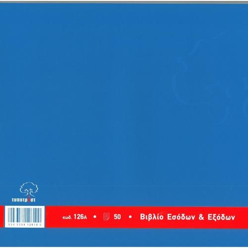 Βιβλίο εσόδων-εξόδων 129 δικηγόρων