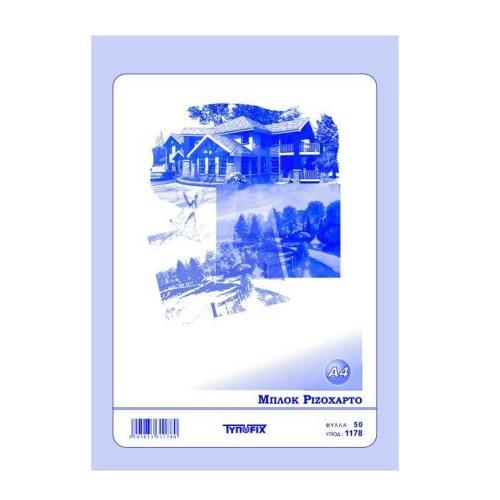Μπλοκ ριζόχαρτο Α4 Typofix 50φ
