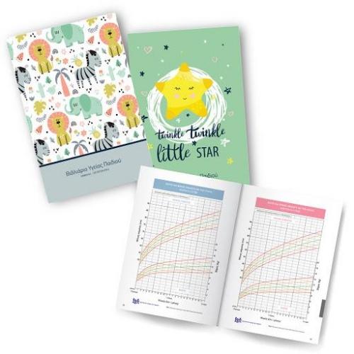Βιβλιάριο υγείας παιδιού 195