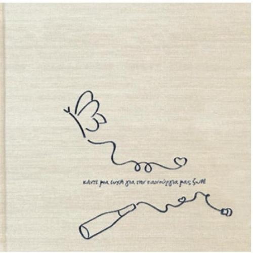 Βιβλίο ευχών γάμου 23x23 cm Flexbook μπεζ