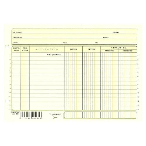 Καρτέλες λογιστικές Α5 4στηλη 135 πλάγια