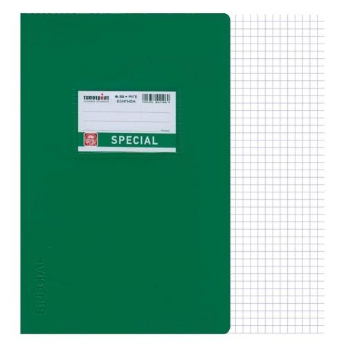 Τετράδιο Special 50φ ντύμα πράσινο ΜΚ