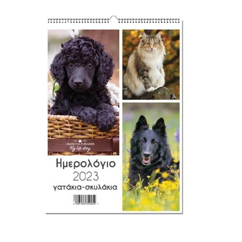 Ημερολόγιο 2021 τοίχου σπιράλ 21x29 ζωάκια
