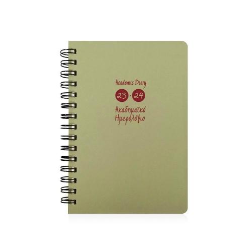 Ημερολόγιο ακαδημαϊκό σπιράλ 14x21 ekdosis λαδί