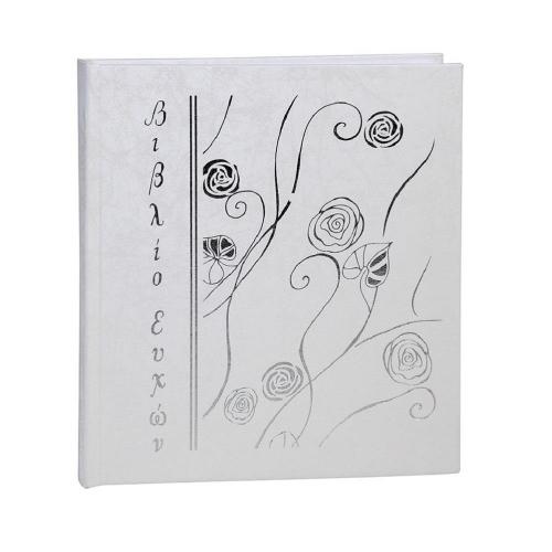 Βιβλίο ευχών γάμου 23x25 cm σατέν