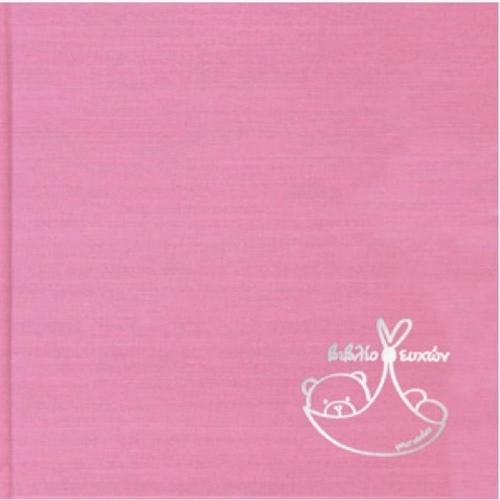 Βιβλίο ευχών βάπτισης 23x23 cm Flexbook ροζ