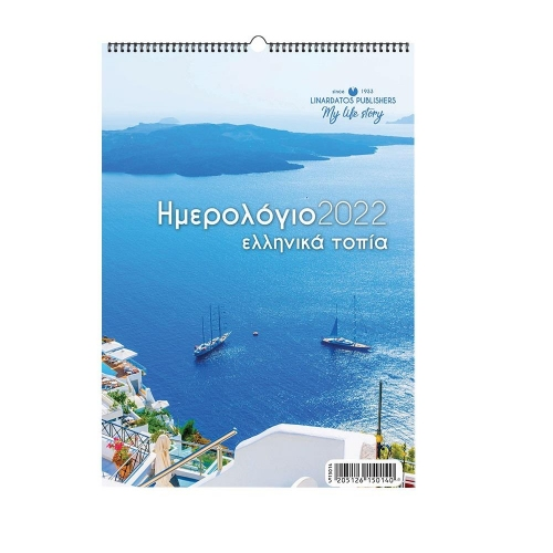 Ημερολόγιο 2021 τοίχου σπιράλ 17x24 ελληνικά τοπία