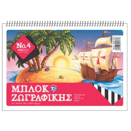 Μπλοκ ζωγραφικής Salko 21x29 cm 100φ Νο4