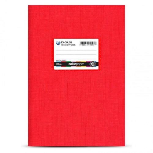 Τετράδιο Salko 50φ κόκκινο ΜΦ Ex-Color