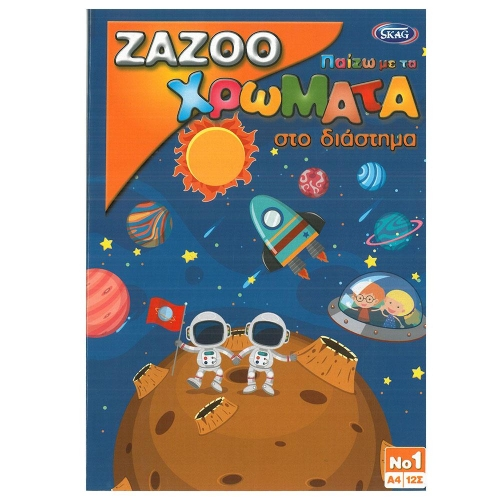 Μπλοκ παιδικής ζωγραφικής Zazoo διάστημα No1