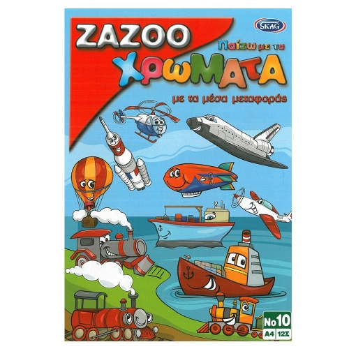 Μπλοκ παιδικής ζωγραφικής Zazoo μέσα μεταφοράς No10