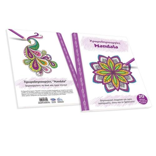 Μπλοκ ζωγραφικής Skag Mandala 20 φύλλα