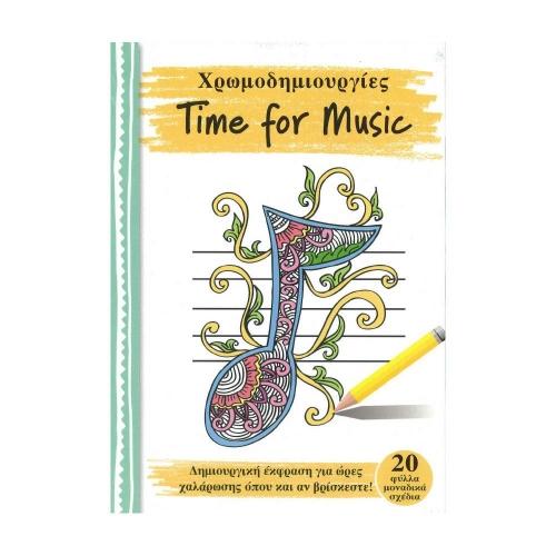 Μπλοκ ζωγραφικής Skag Μουσική 20 φύλλα
