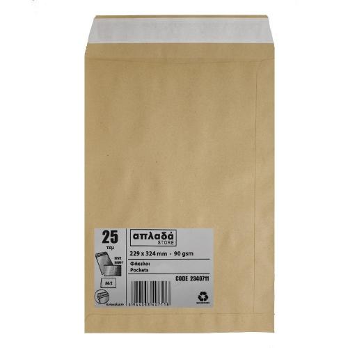 Φάκελα 23x32 κραφτ πακέτο 25 τεμάχια