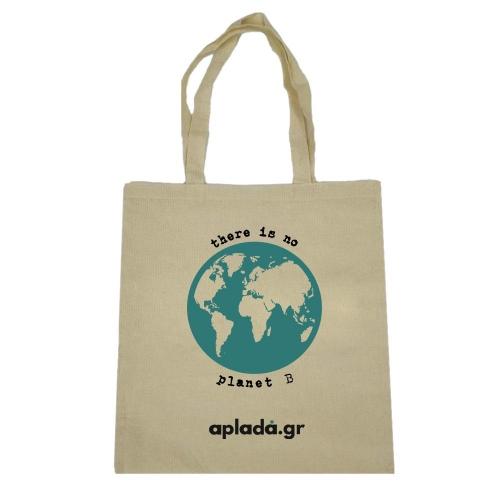 Πάνινη τσάντα  there is no planet B  aplada.gr