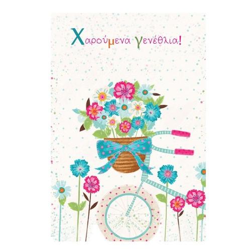 Κάρτα ευχετήρια γενεθλίων