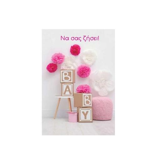 Καρτάκι ευχετήριο γέννησης κορίτσι
